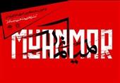 «نمایشگاه بینالمللی طراحی پوستر نسلکشی مذهبی در میانمار» اعلام فراخوان کرد
