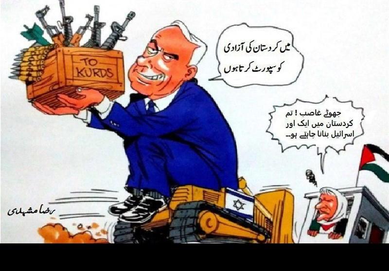 کرد ریفرنڈم؛ صہیونیوں کی خطے میں اور اسرائیل کے قیام کی بھونڈی کوشش