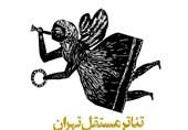 دور جدید اجراهای تئاتر مستقل تهران اعلام شد