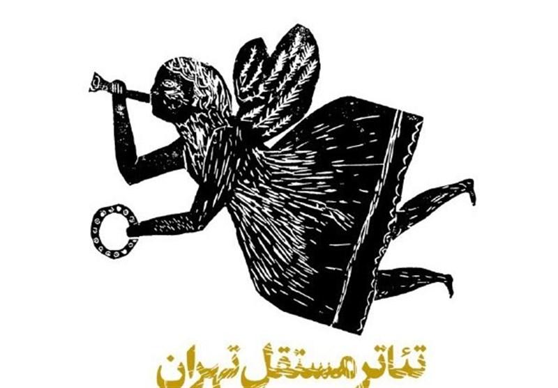 ماههای شلوغ تئاتر مستقل تهران