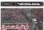 غوغای امت حسین در «خط حزبالله»