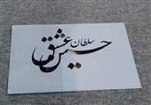 هنرمندان بسیجی استان گیلان حسین(ع) را از سر نوشتند+ فیلم