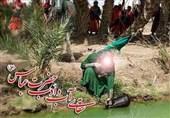 سرودهای از مجتبی روستایی: تیرها تشنه لب مشک پر از آب منند