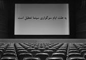 غلامرضا فرجی: از ساعت 17 روز سهشنبه سینماها تعطیل خواهند شد