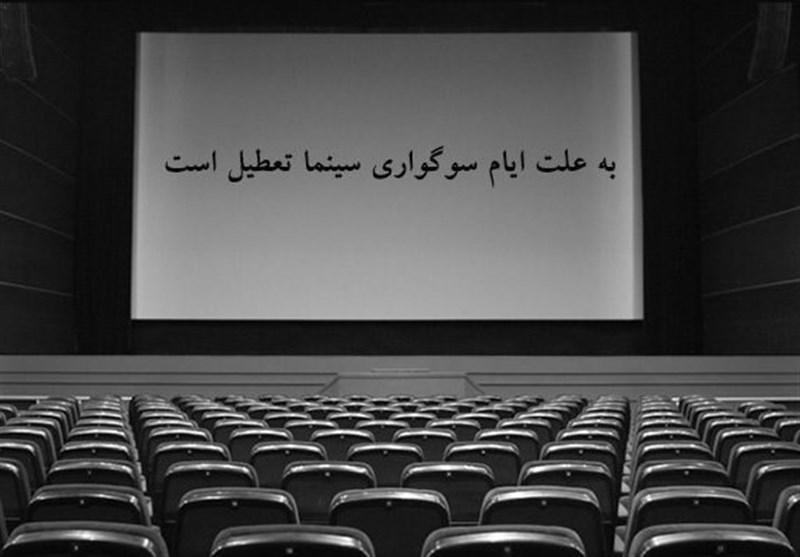 سالن سینما/ایام سوگواری
