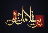 عاشقانههای ماندگار سید ابوالفضل ثقفی در «پیرغلامان عشق»