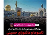 پخش زنده اینستاگرامی تاسوعا و عاشورای حسینی در حرم رضوی