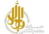 جریانشناسی جهان اسلام در دوره آموزشی شهید حججی