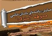 """همایش یافتههای باستان شناسی """"محوطه تاریخی استرک"""" در اصفهان برگزار میشود"""