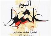 کتاب آلبوم عاشورا: انعکاسی از لحظههای حماسهآفرین سیدالشهداء(ع)