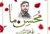 «محسن ما» با شعر و دکلمه «علی محمد مودب» + صوت