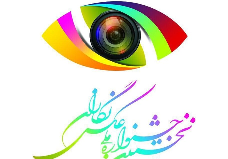 2446 اثر به جشنواره ملی عکس مازندران ارسال شد