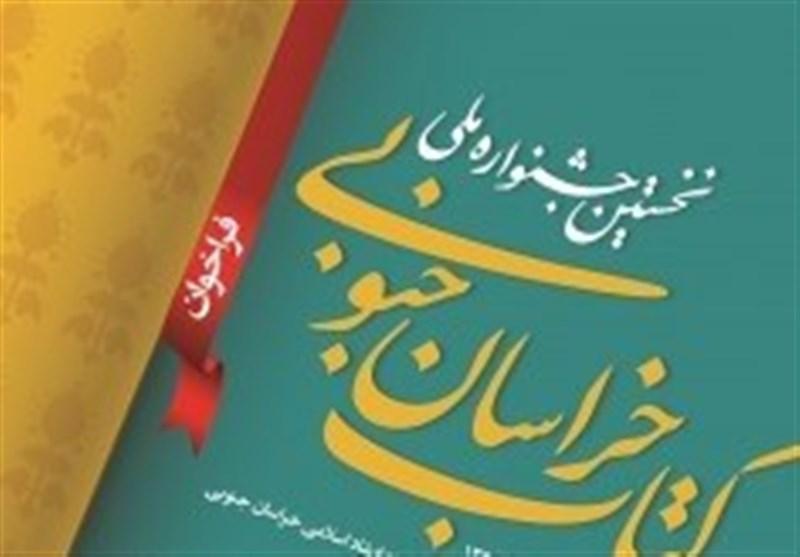 اختتامیه نخستین جشنواره ملی کتاب در بیرجند برگزار میشود