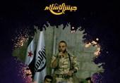جیش الاسلام