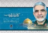 یادمان سردار شهید عبدالله اسکندری در شیراز احداث میشود