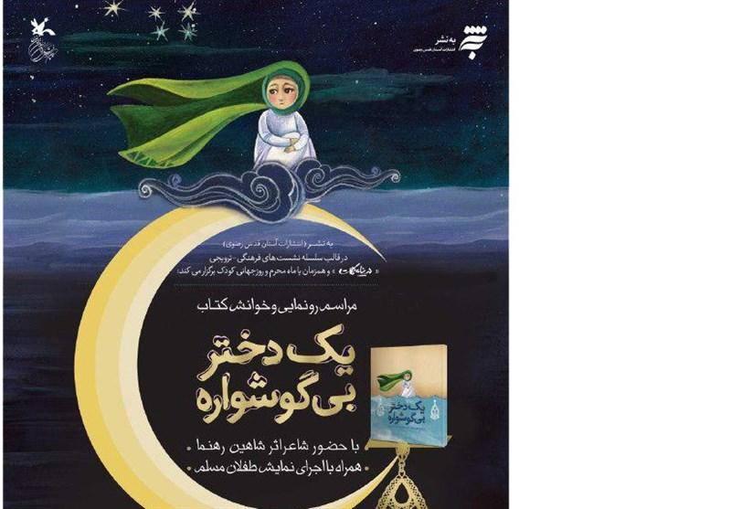 کتاب «یک دختر بیگوشواره» در مشهد رونمایی و خوانش میشود