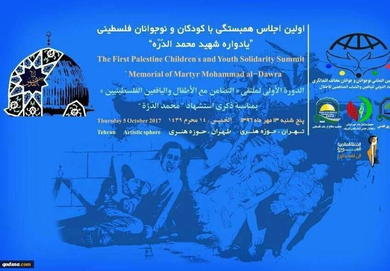 اولین اجلاس همبستگی با کودکان و نوجوانان فلسطینی