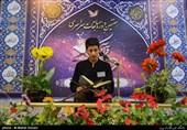 بجنورد| سی و ششمین دوره مسابقات استانی قرآن فرهنگیان خراسان شمالی برگزار شد