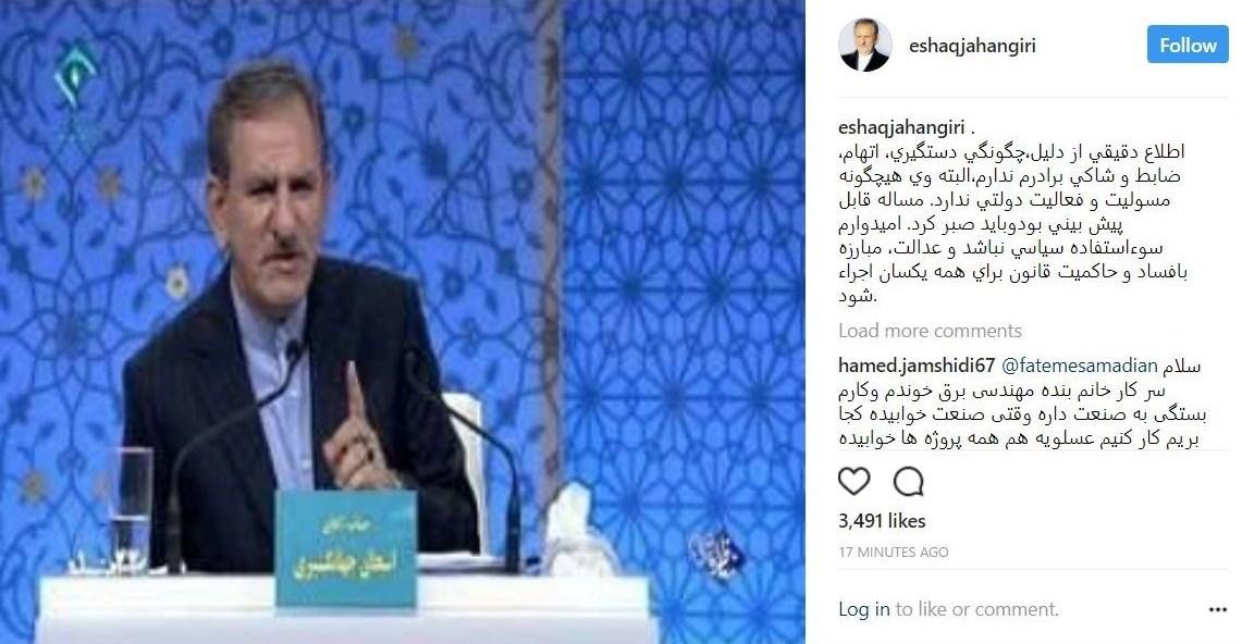 نظر «جهانگیری» درباره دستگیری برادرش +تصویر