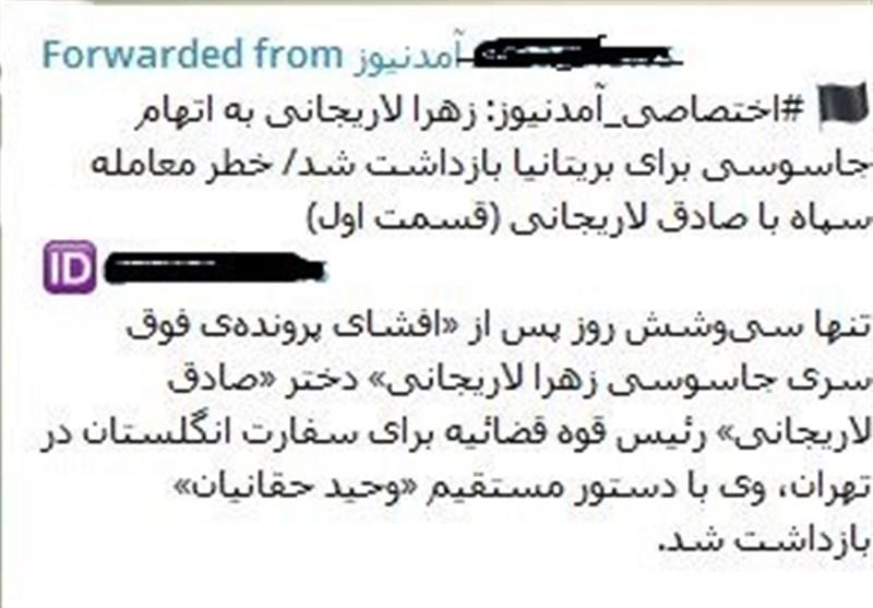 چگونگی جعل خبر درباره زهرا لاریجانی +سند