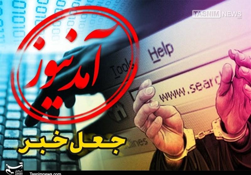 گزارشی تحلیلی درباره جعل خبر جاسوسی زهرا لاریجانی در آمد نیوز