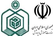 همایش مشترک مدیران قرآنی آموزش و پرورش و اوقاف برگزار میشود