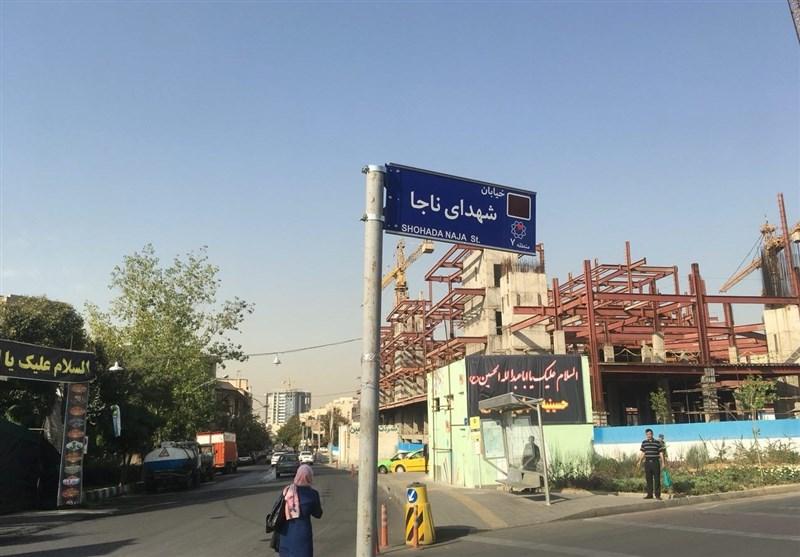 بخش شرقی خیابان شهید مطهری به «شهدای ناجا» تغییر نام داد