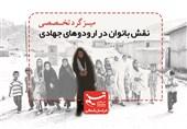میزگرد بانوان و اردوهای جهادی