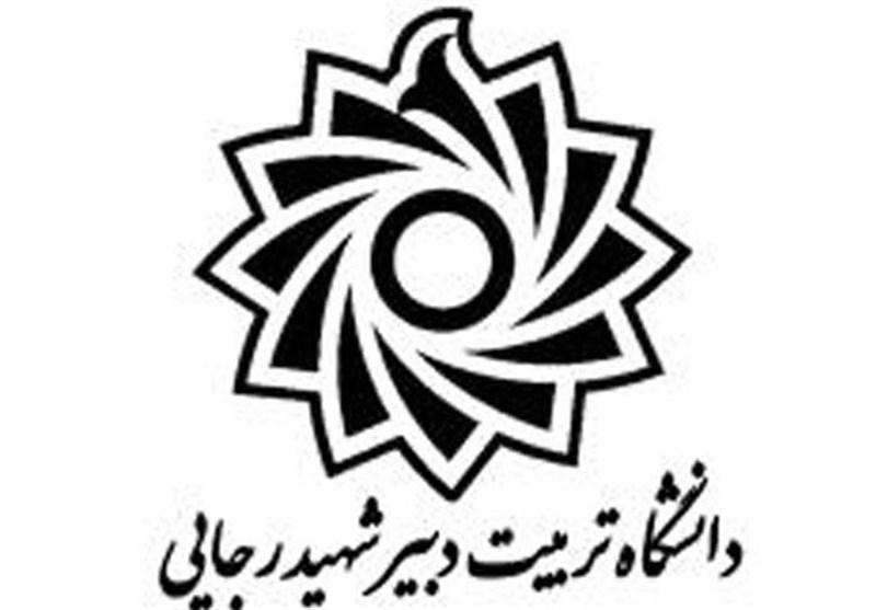 خدمات ویژه آموزشی دانشگاه رجایی به دبیران کشورهای منطقه