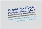 برگزاری کنفرانس بینالمللی «مدیریت نگهداری و تعمیرات»