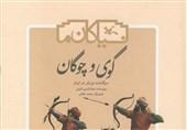 نام 5 کتاب ایرانی در فهرست 2017 کلاغ سفید مونیخ