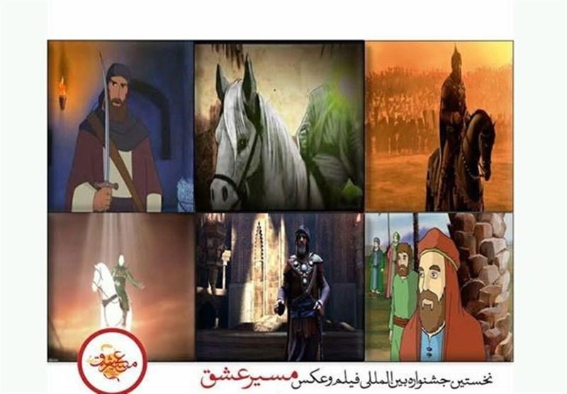 آثار برگزیده سه بخش جشنواره «مسیر عشق» معرفی شد