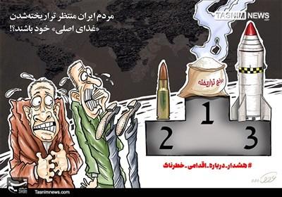 کاریکاتور/ هشدار درباره اقدامی خطرناک !!!