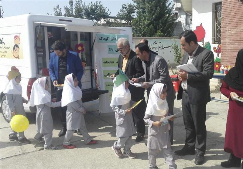 کتابخانه سیار روستایی در شهرستانهای رامیان و آزادشهر افتتاح شد