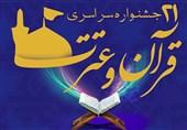 سومین دوره مسابقات قرآنی ورزشکاران کشور برگزار شد
