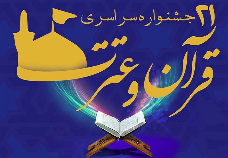 رتبه نخست مسابقات قرآن دانشگاه پیام نور به دانشجوی آران و بیدگلی رسید