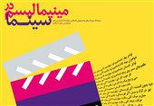موزه هنرهای معاصر تهران و مینیمالیسم در سینما