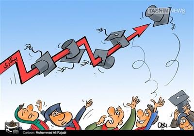 کاریکاتور/ تکمیل ظرفیت دکتری بیکاری !!!