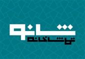 افتتاح تماشاخانه قطبالدین صادقی به دست جمشید مشایخی