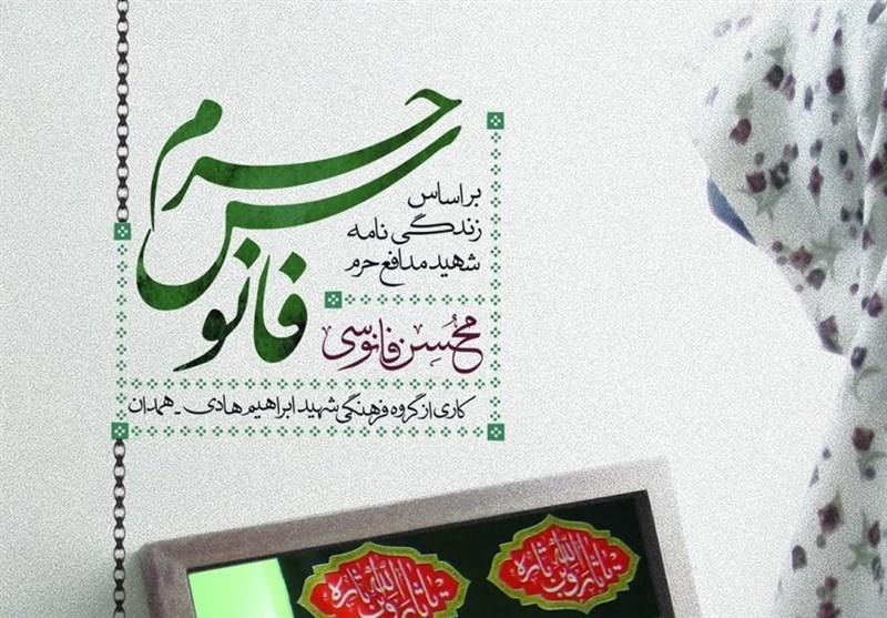 «فانوس حرم»؛ زندگینامه شهید محسن فانوسی از همدان تا شام