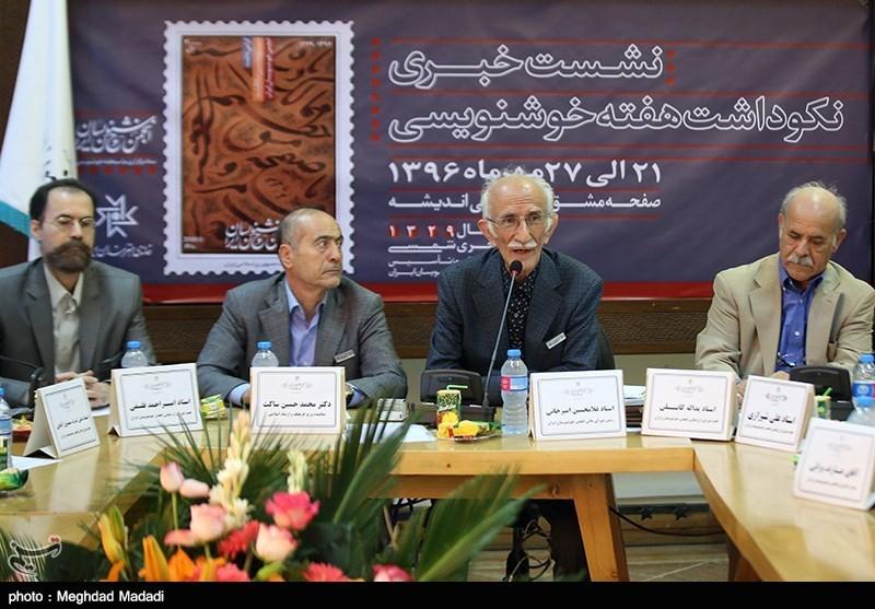 خوشنویسی غنیترین دستاورد سرزمین ماست/ چراغ راه انجمن خوشنویسان موجب بروز خیر و برکات فراوانی شده است