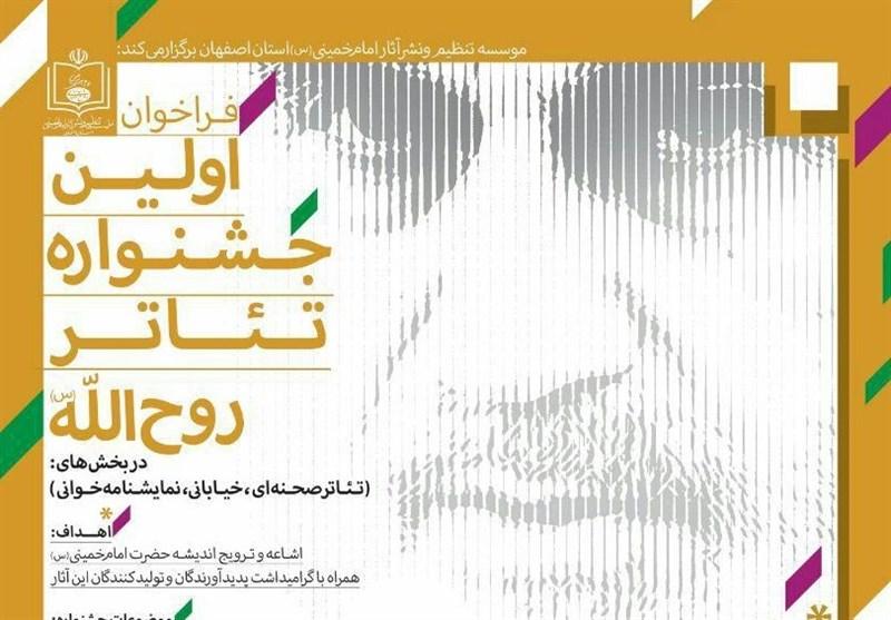 """نخستین جشنواره """"تئاتر استانی روحالله"""" در اصفهان برگزار میشود"""