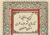 6 عنوان کتابهای تولیدی حوزه هنری استان اصفهان رونمایی میشود