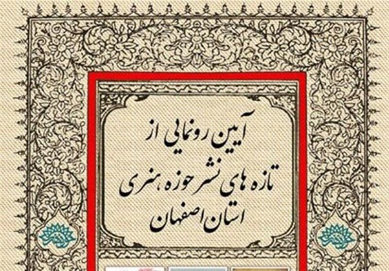 6 عنوان کتاب حوزه دفاع مقدس در اصفهان رونمایی شد