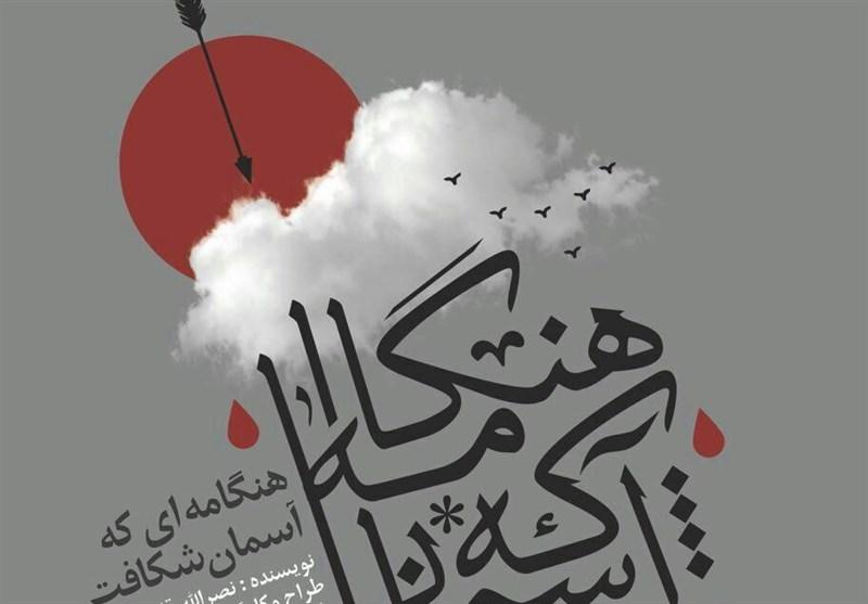 """""""هنگامهای که آسمان شکافت"""" در سالن نمایش اصفهان بهروی صحنه میرود"""
