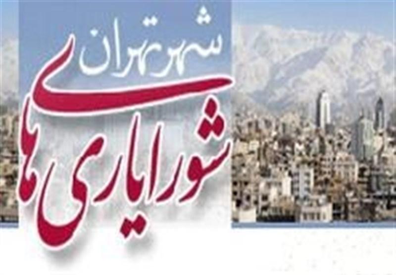 جزئیات طرح اصلاح اساسنامه انتخابات شورایاریهای شهر تهران