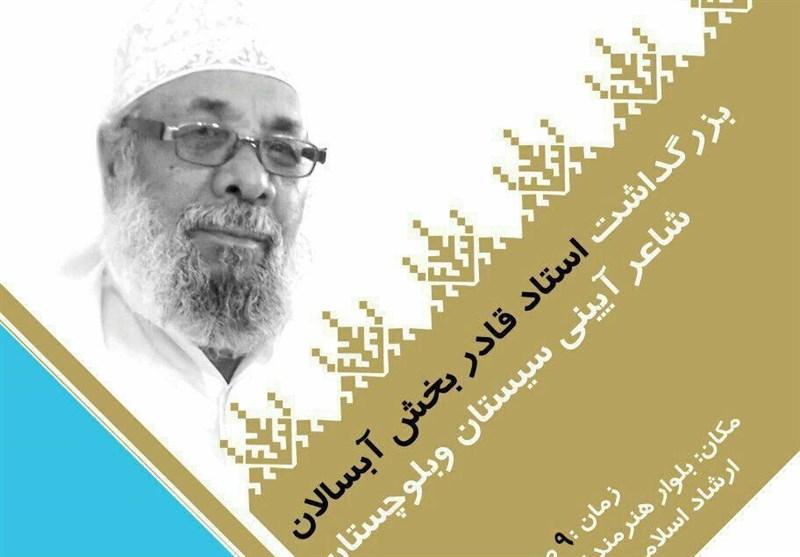 بزرگداشت شاعر و محقق برجسته اهل سنت در ایرانشهر برگزار میشود