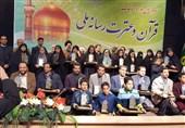 تمدید نامنویسی در چهاردهمین دوره مسابقات قرآن و عترت رسانه ملی
