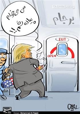کاریکاتور/ دیوانه از قفس میپرد ؟؟!