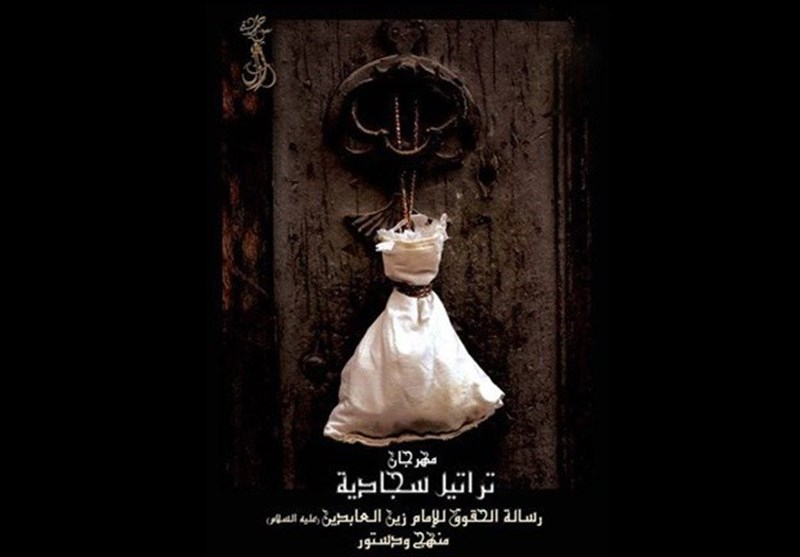 چهارمین جشنواره «تراتیل سجادیه»